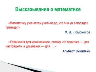 Высказывания о математике «Математику уже затем учить надо, что она ум в поря