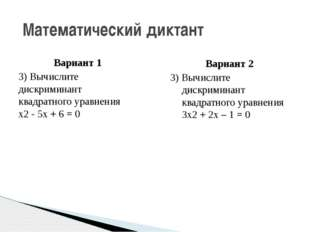 Вариант 1 3) Вычислите дискриминант квадратного уравнения х2- 5х + 6 = 0 Ма