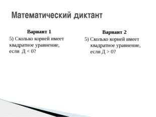 Вариант 1 5) Сколько корней имеет квадратное уравнение, если Д < 0? Математи