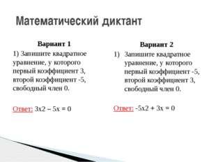 Вариант 1 1) Запишите квадратное уравнение, у которого первый коэффициент 3,