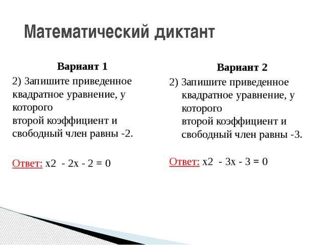 Вариант 1 2) Запишите приведенное квадратное уравнение, у которого второй коэ...