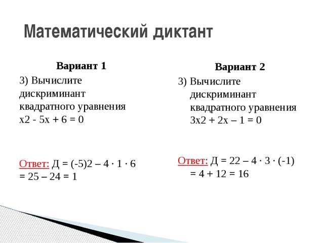 Вариант 1 3) Вычислите дискриминант квадратного уравнения х2- 5х + 6 = 0 Отв...