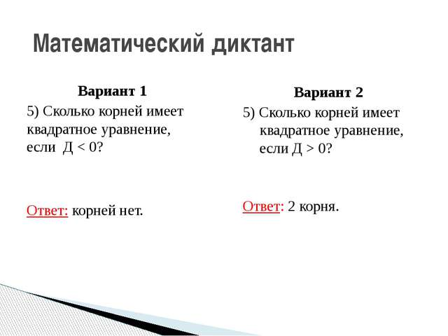 Вариант 1 5) Сколько корней имеет квадратное уравнение, если Д < 0? Ответ: ко...