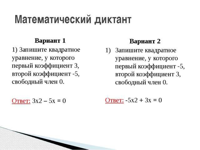 Вариант 1 1) Запишите квадратное уравнение, у которого первый коэффициент 3,...