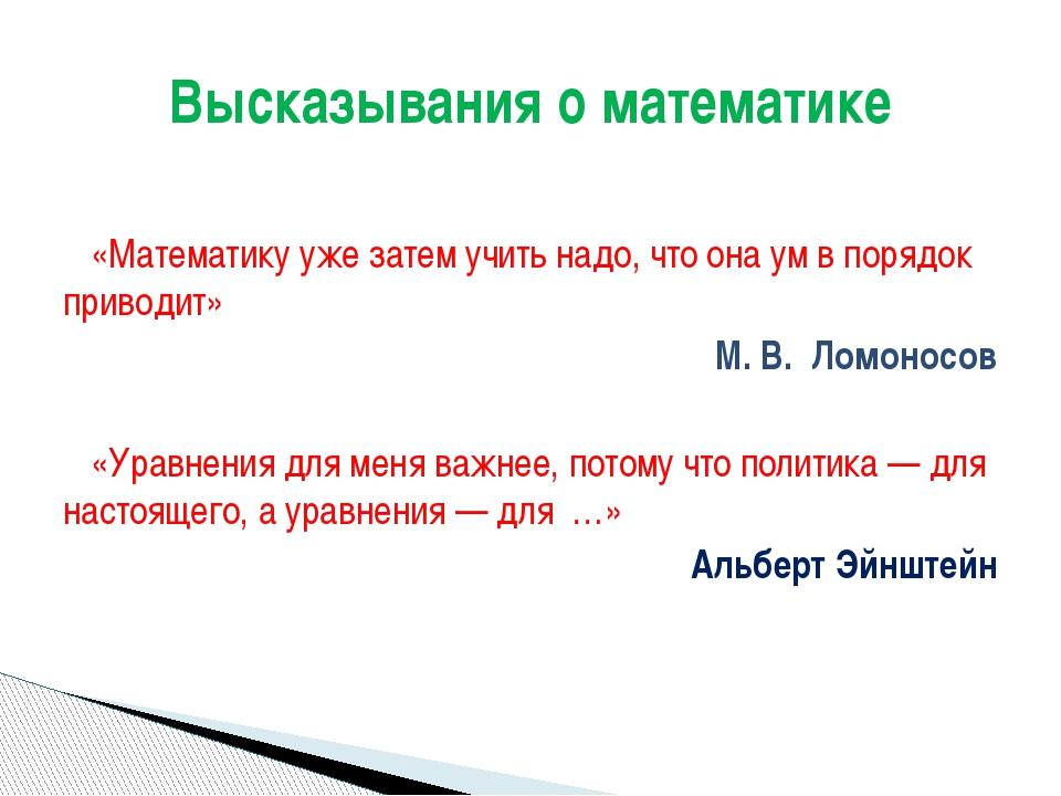 Высказывания о математике «Математику уже затем учить надо, что она ум в поря...