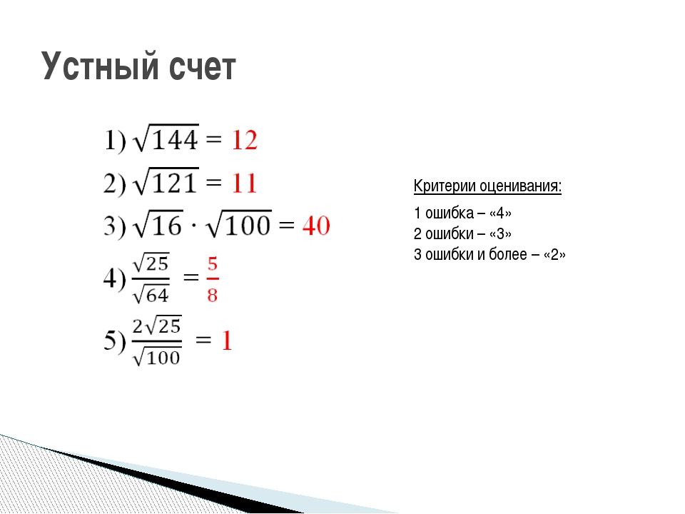 Устный счет Критерии оценивания: 1 ошибка – «4» 2 ошибки – «3» 3 ошибки и бол...
