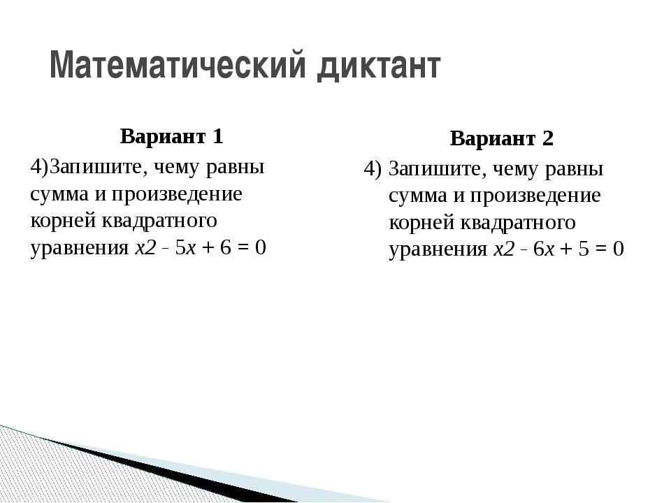 Вариант 1 4)Запишите, чему равны сумма и произведение корнейквадратного урав...
