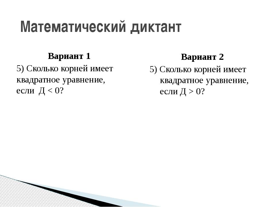 Вариант 1 5) Сколько корней имеет квадратное уравнение, если Д < 0? Математи...