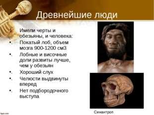 Древнейшие люди Имели черты и обезьяны, и человека: Покатый лоб, объем мозга