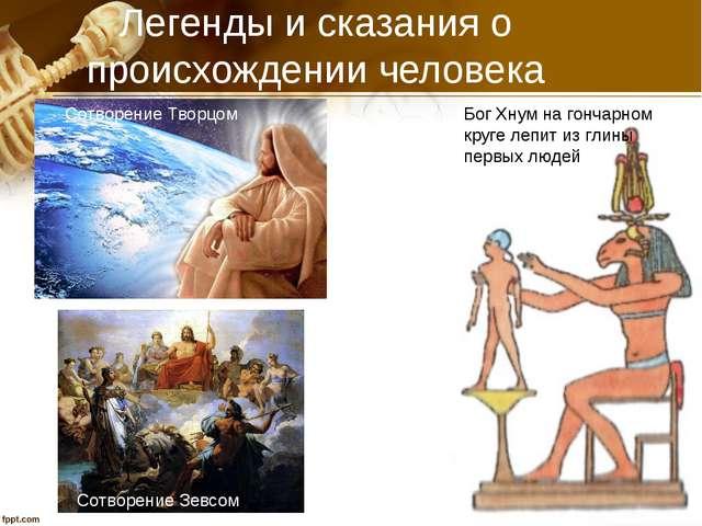 Легенды и сказания о происхождении человека Бог Хнум на гончарном круге лепит...
