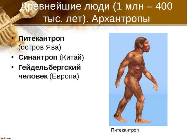 Древнейшие люди (1 млн – 400 тыс. лет). Архантропы Питекантроп (остров Ява) С...