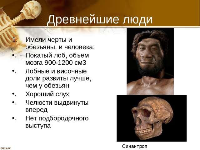 Древнейшие люди Имели черты и обезьяны, и человека: Покатый лоб, объем мозга...