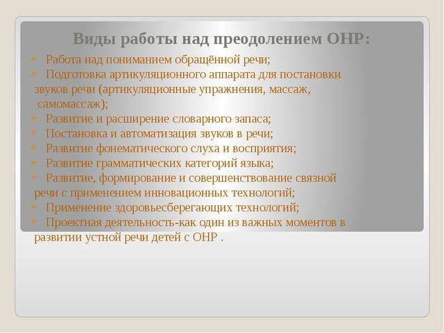 Виды работы над преодолением ОНР: Работа над пониманием обращённой речи; Подг...