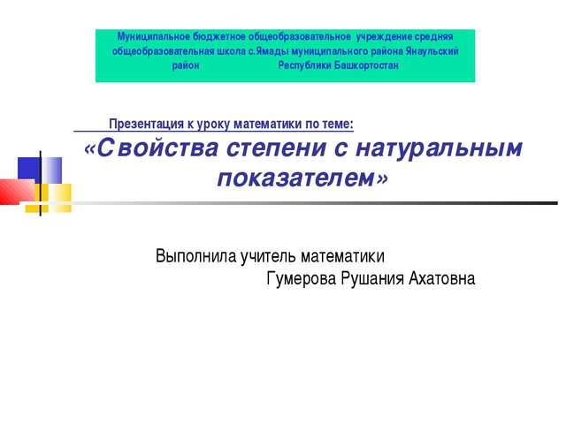 Презентация к уроку математики по теме: «Свойства степени с натуральным пока...