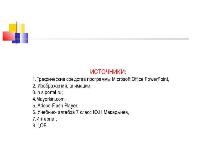 ИСТОЧНИКИ: 1.Графические средства программы Microsoft Office PowerPoint, 2. И...