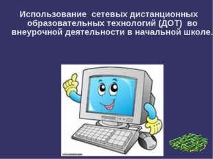 Использование сетевых дистанционных образовательных технологий (ДОТ) во внеур