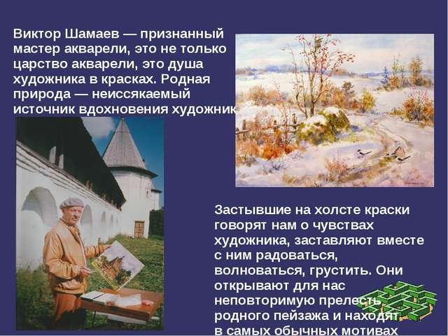 Виктор Шамаев— признанный мастер акварели, это нетолько царство акварели, э...