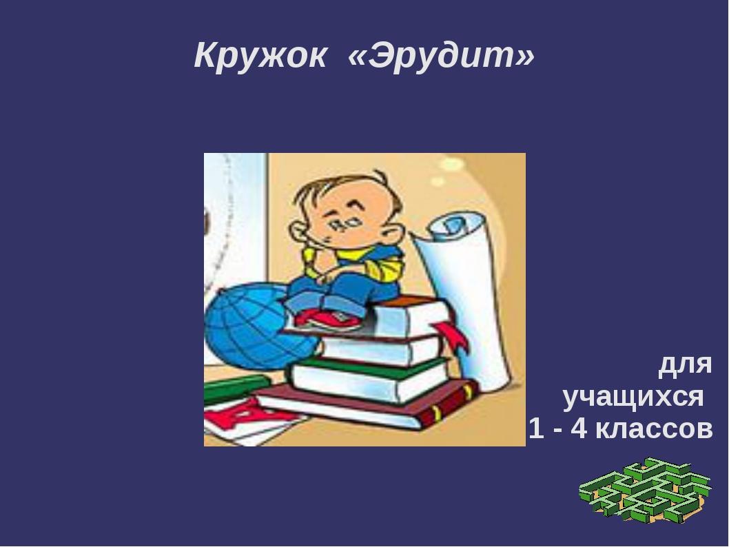 Кружок «Эрудит» для учащихся 1 - 4 классов