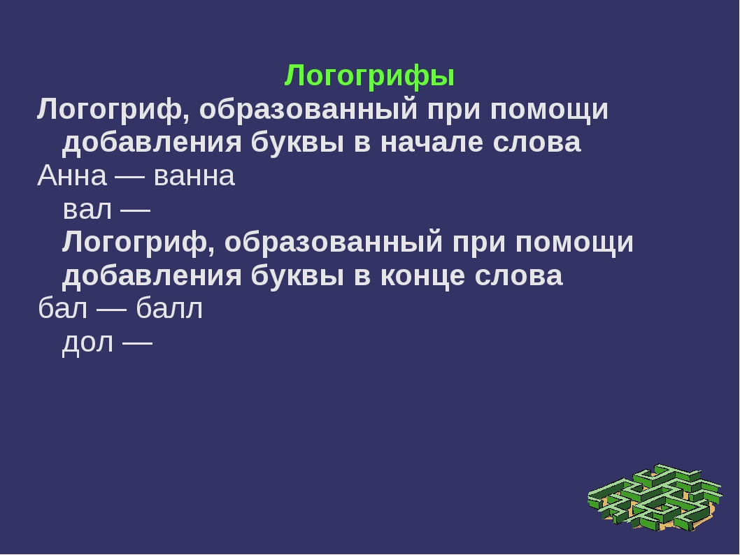 Логогрифы Логогриф, образованный при помощи добавления буквы в началеслова А...