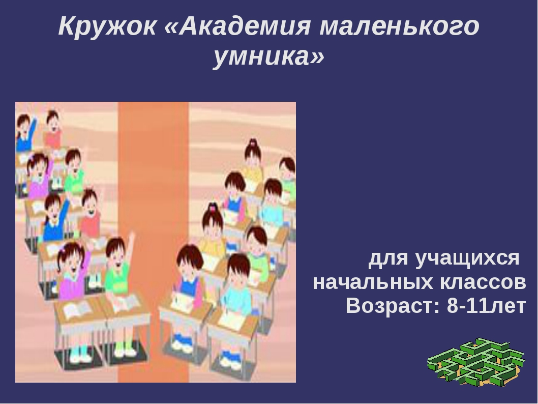 Кружок «Академия маленького умника» для учащихся начальных классов Возраст: 8...