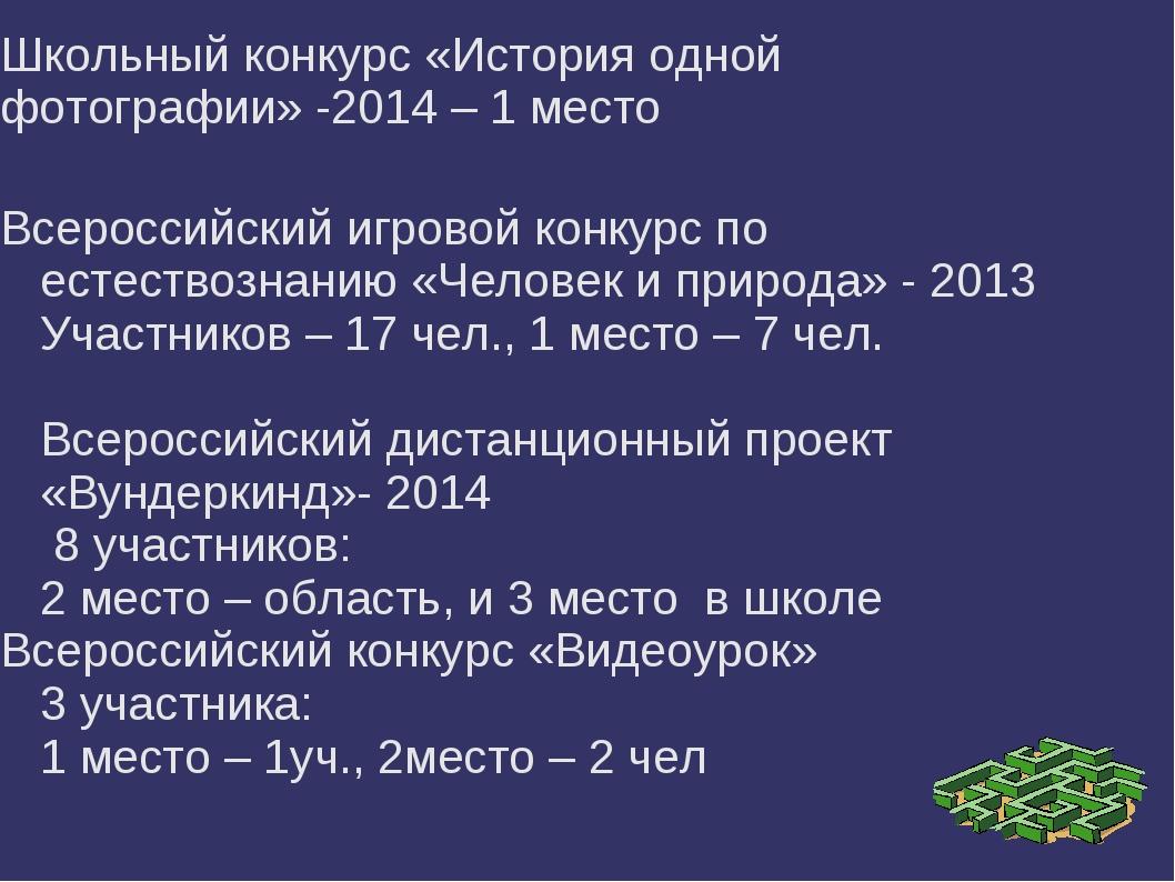 Школьный конкурс «История одной фотографии» -2014 – 1 место Всероссийский игр...