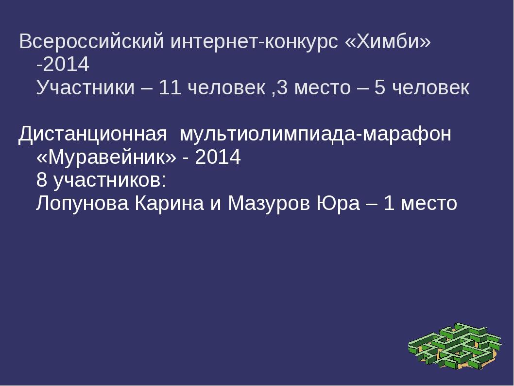Всероссийский интернет-конкурс «Химби» -2014 Участники – 11 человек ,3 место...