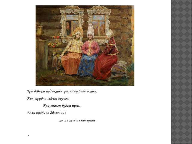 и Три девицы под окном разговор вели о том, Как трудна сейчас дорога, Как опа...
