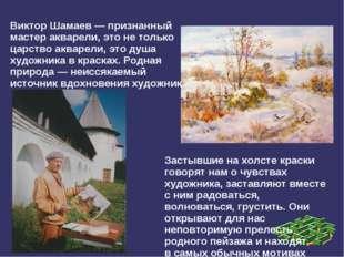 Виктор Шамаев— признанный мастер акварели, это нетолько царство акварели, э