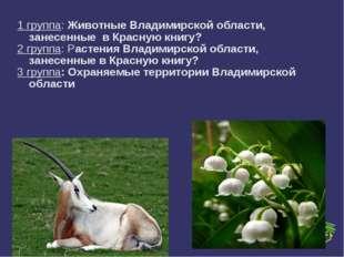 1 группа: Животные Владимирской области, занесенные в Красную книгу? 2 группа