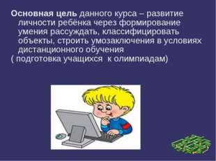 Основная цель данного курса – развитие личности ребёнка через формирование ум