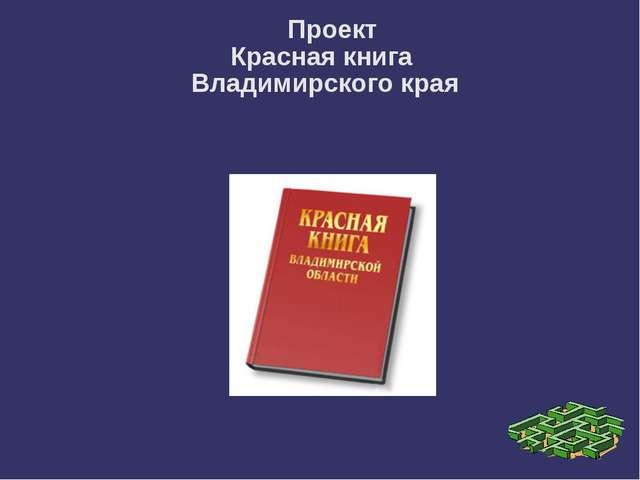 Проект Красная книга Владимирского края