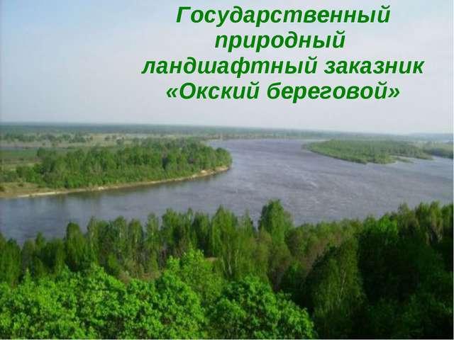 Государственный природный ландшафтный заказник «Окский береговой»