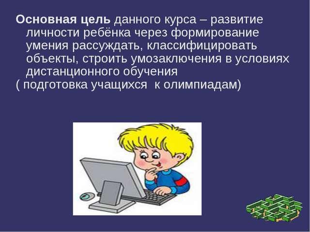Основная цель данного курса – развитие личности ребёнка через формирование ум...