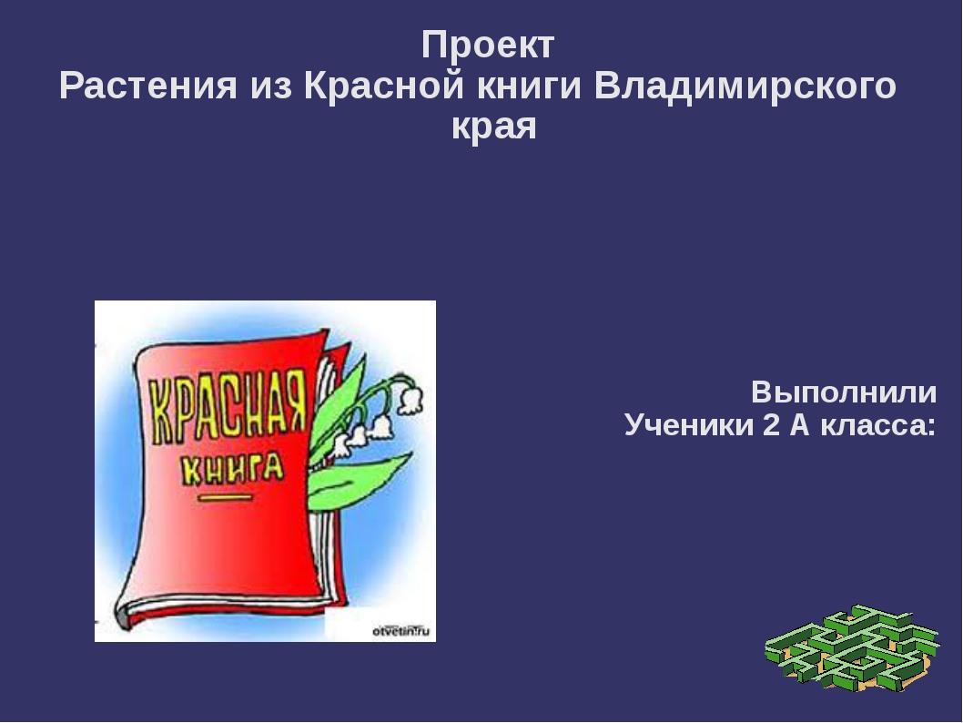 Проект Растения из Красной книги Владимирского края Выполнили Ученики 2 А кл...