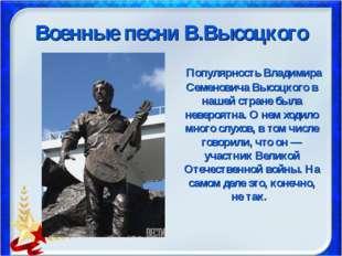 Военные песни В.Высоцкого Популярность Владимира Семеновича Высоцкого в нашей