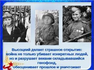 Высоцкий делает страшное открытие: война не только убивает конкретных людей,