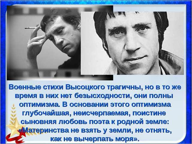 Военные стихи Высоцкого трагичны, но в то же время в них нет безысходности, о...