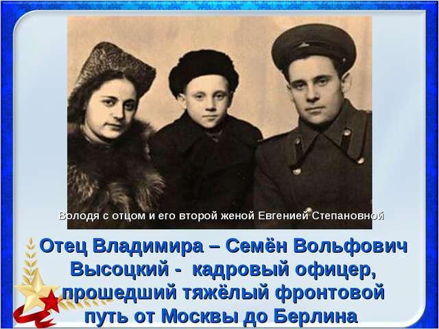 Отец Владимира – Семён Вольфович Высоцкий - кадровый офицер, прошедший тяжёлы...