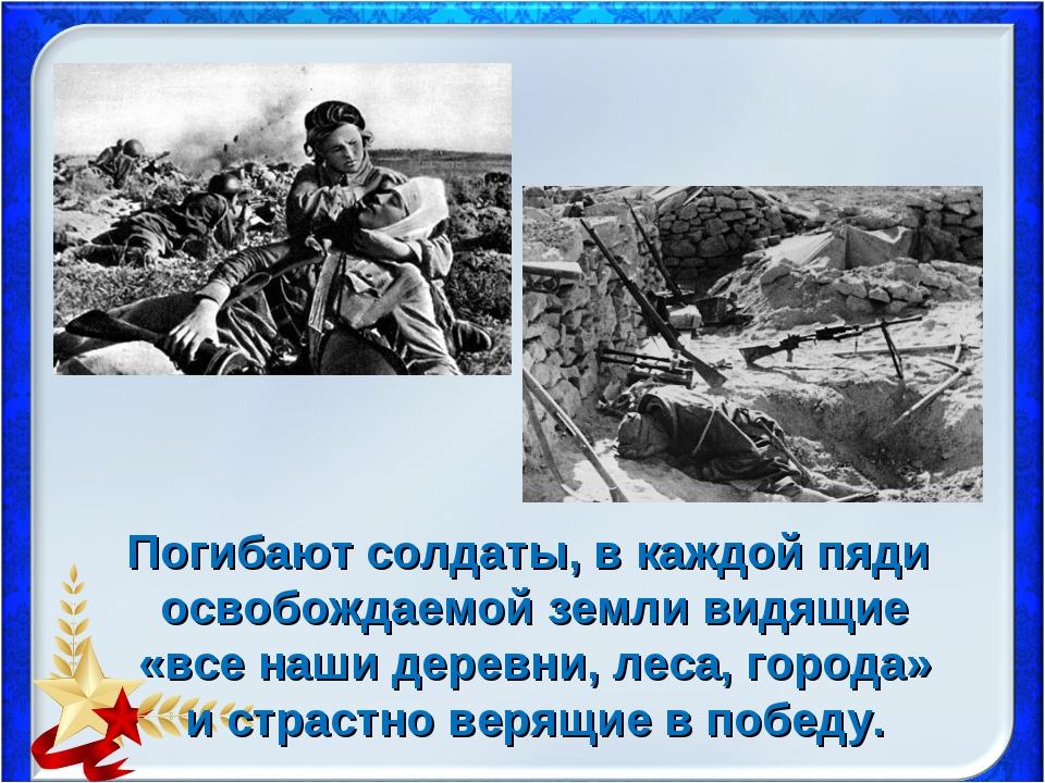 Погибают солдаты, в каждой пяди освобождаемой земли видящие «все наши деревни...