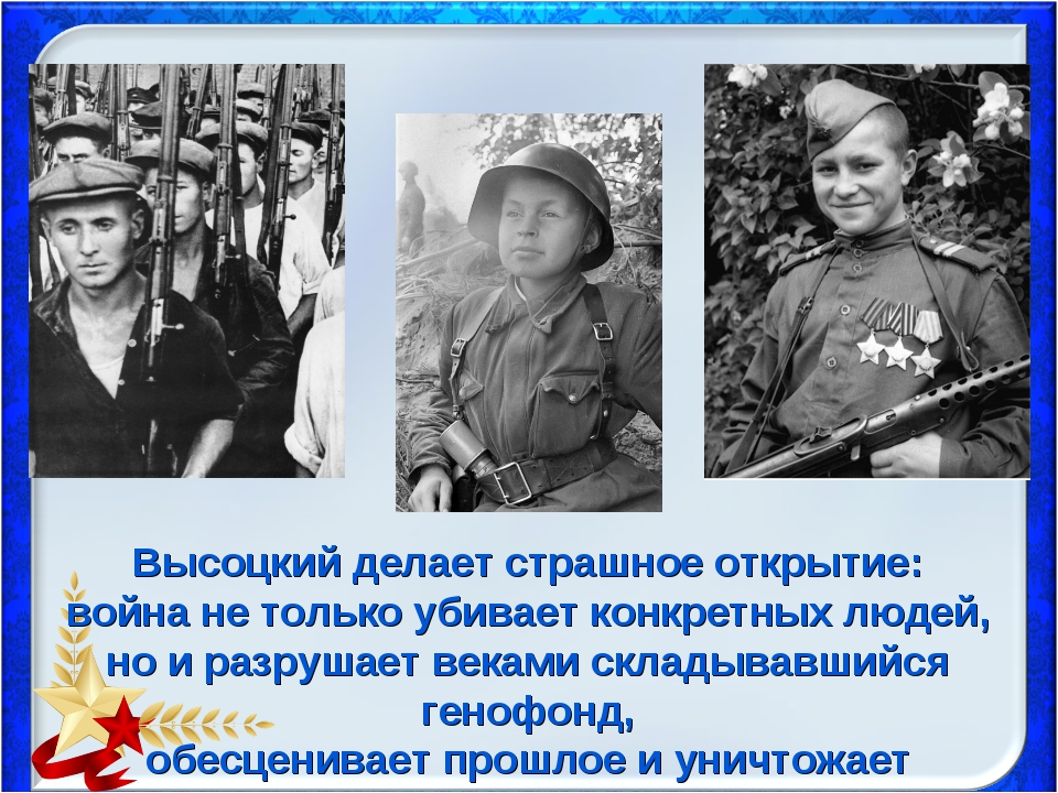 Высоцкий делает страшное открытие: война не только убивает конкретных людей,...