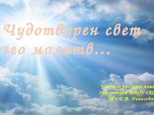 Чудотворен свет его молитв… Учитель русского языка и литературы МБОУ «КСОШ №7