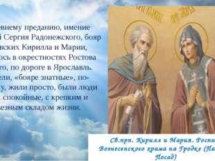 Св.прп. Кирилл и Мария. Роспись Вознесенского храма на Гродке (Павлов-Посад)