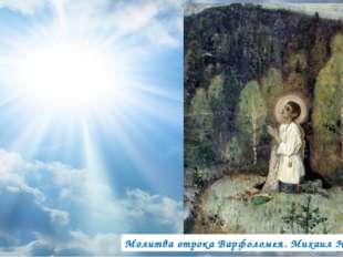 Молитва отрока Варфоломея. Михаил Нестеров, 1889