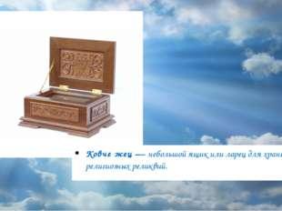 Ковче́жец — небольшой ящик или ларец для хранения религиозных реликвий.