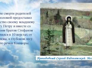 Преподобный Сергий Радонежский. Нестеров М.В. После смерти родителей Варфолом