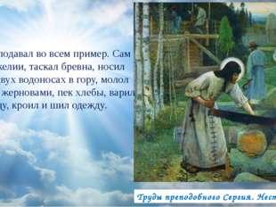 Труды преподобного Сергия. Нестеров М.В. Сергий подавал во всем пример. Сам р