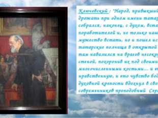 """Ключевский : """"Народ, привыкший дрожать при одном имени татарина, собрался, на"""