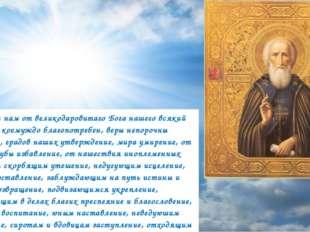 «…испроси нам от великодаровитаго Бога нашего всякий дар, всем и коемуждо бл