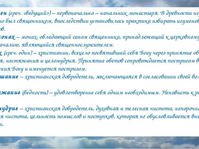 •Игу́мен (греч. «ведущий») – первоначально – начальник монастыря. В древност...