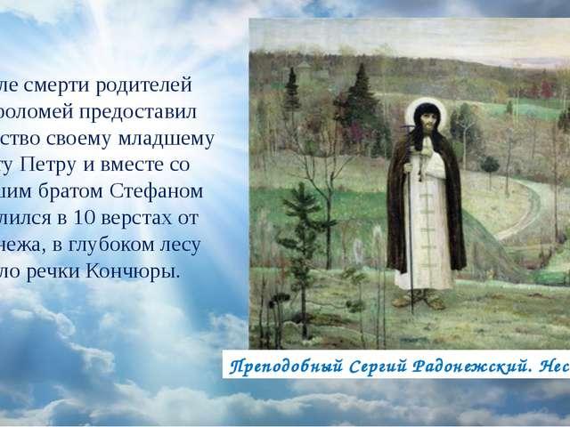 Преподобный Сергий Радонежский. Нестеров М.В. После смерти родителей Варфолом...